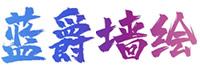 南昌墙体彩绘